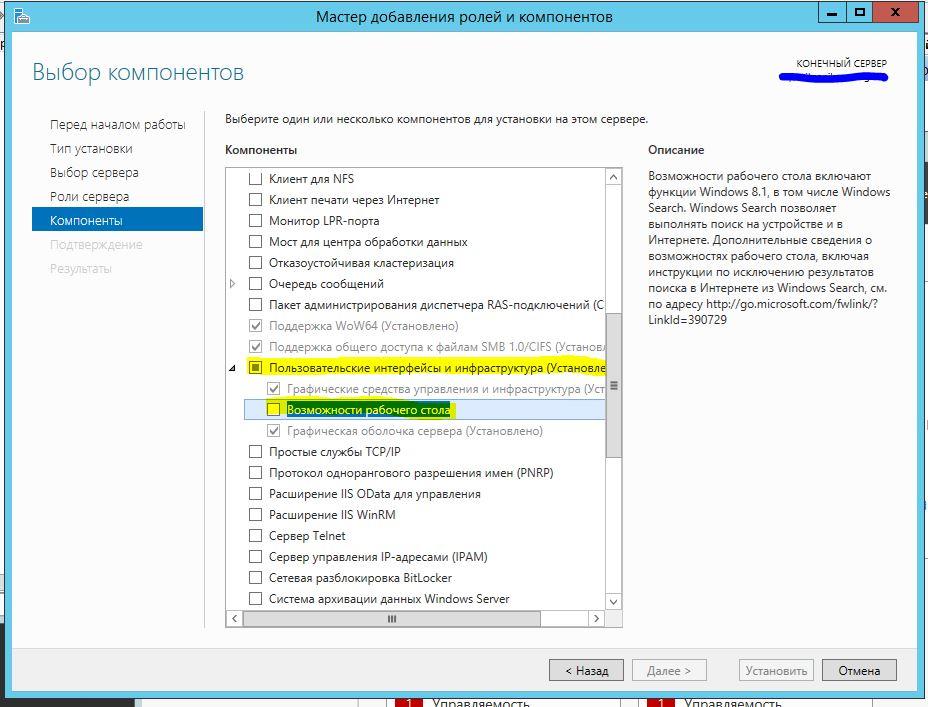 Как добавить утилиту Очистка диска в Windows Server 2008 R2 и 2012 R2